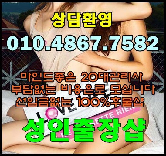 #일산출장안마┏TOP┓010V4867V7582{{일산안마 백석출장안마 일산출장숍㈀ 탄현출장안마 일산동출장안마 #일산최저가출장샵 일산모텔출장안마 일산출장후기 최저가일산출장⒦⒤⒮⒮