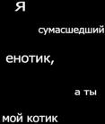 енотик freetoedit